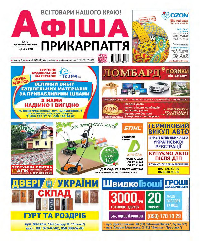 Афіша ПРИКАРПАТТЯ №12 by Olya Olya - issuu f8c0780a0b4d5