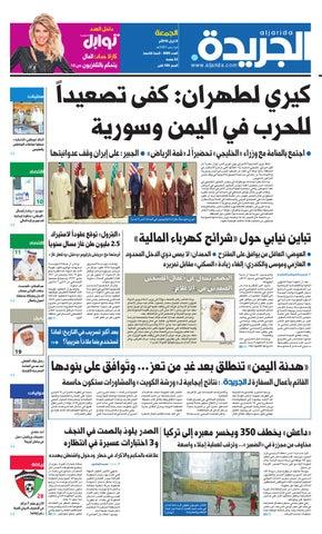 173c6582f عدد الجريدة 08 أبريل 2016 by Aljarida Newspaper - issuu