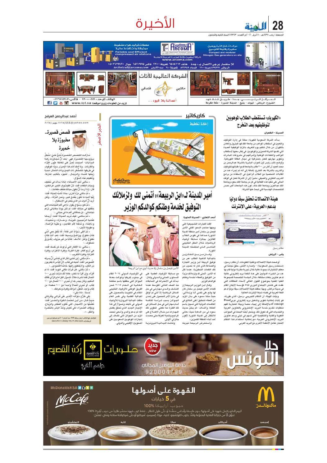 99bb10d22 Madina 20160408 by Al-Madina Newspaper - issuu