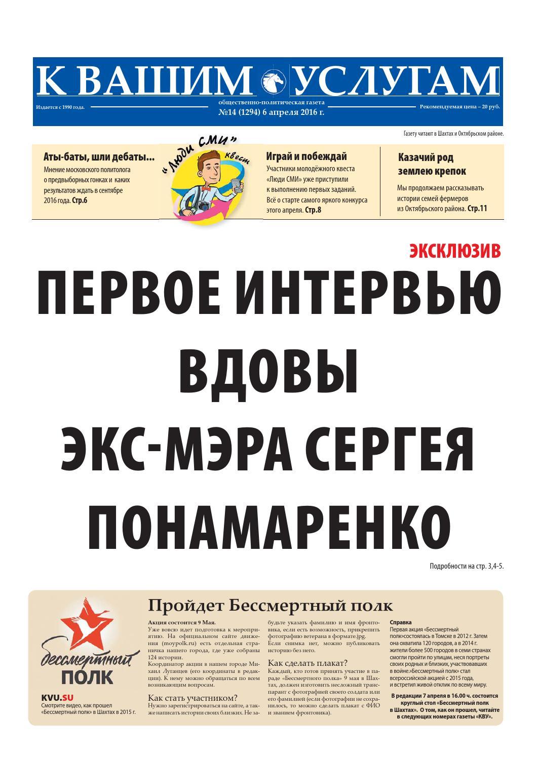 Газета КВУ №14 от 6 апреля 2016 г. by kvu kvu.su - issuu f9b6e6b84f5