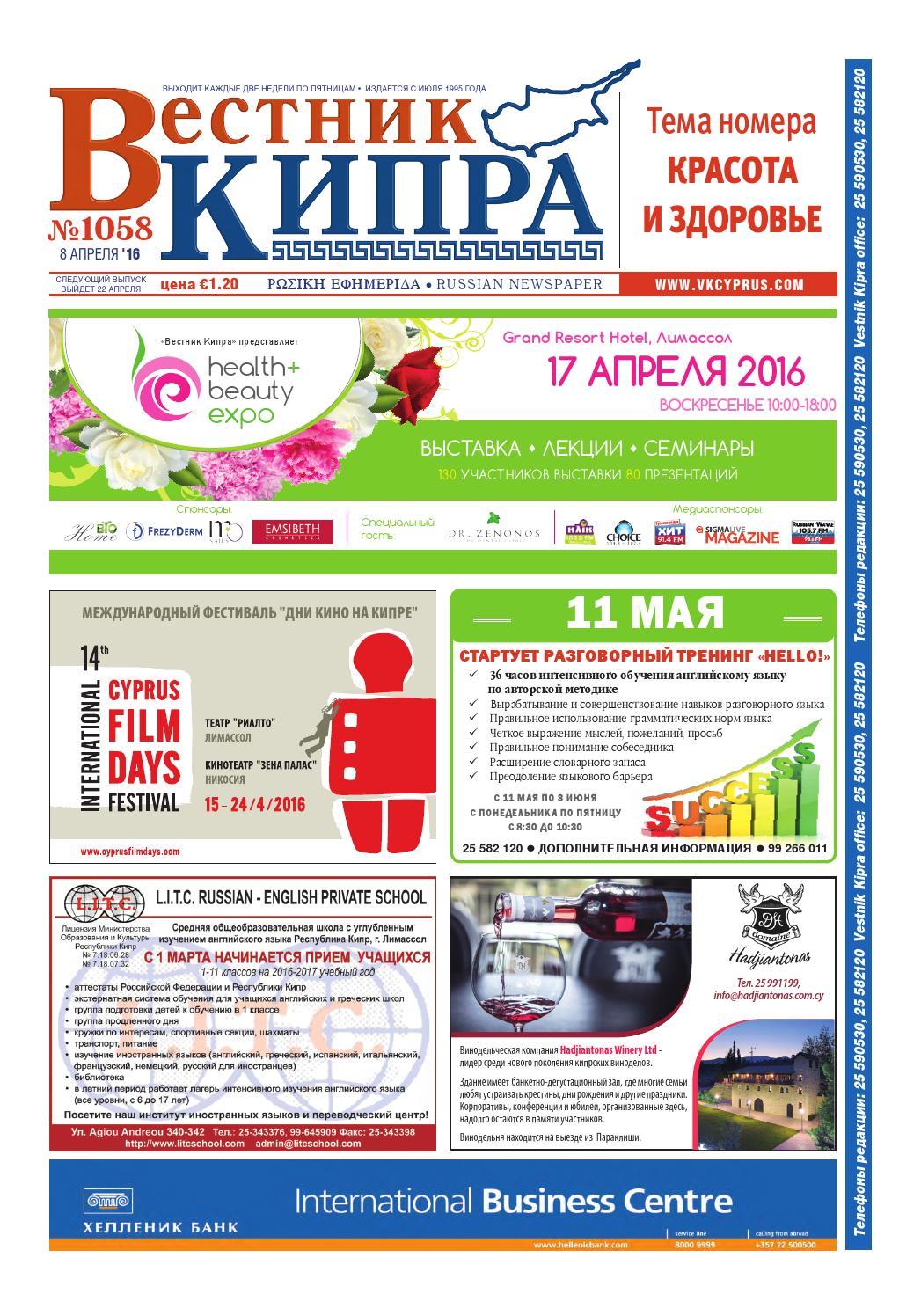 d01a09df8247 Вестник Кипра №1058 by Вестник Кипра - issuu
