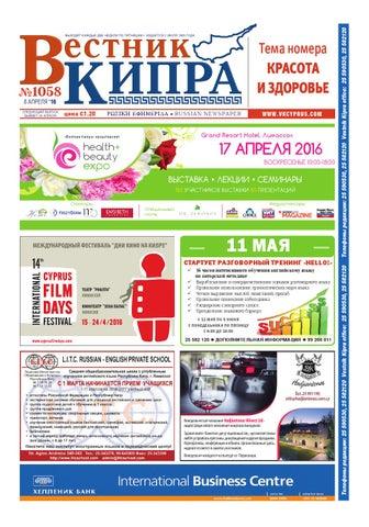 7f8b253d54e7 Вестник Кипра №1058 by Вестник Кипра - issuu