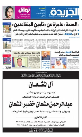 312a3b65d عدد الجريدة 09 أبريل 2016 by Aljarida Newspaper - issuu