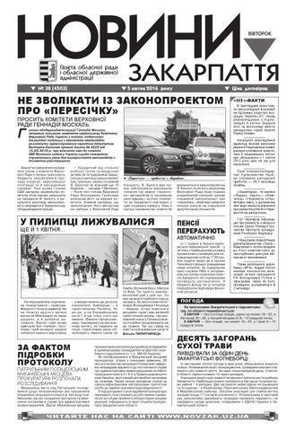 Novini 04 04 2015 №№ 38—39 (4355—4356) by Новини Закарпаття - issuu 5065767e749a6