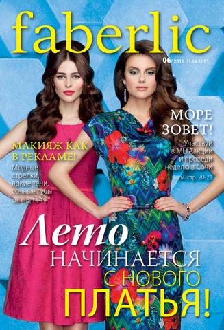 7dab3c79edd7f24 КАТАЛОГ FABERLIC № 06/2016 RU by Faberlic Latvija - issuu