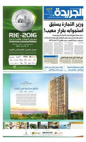 0f27f5ada عدد الجريدة 11 أبريل 2016 by Aljarida Newspaper - issuu