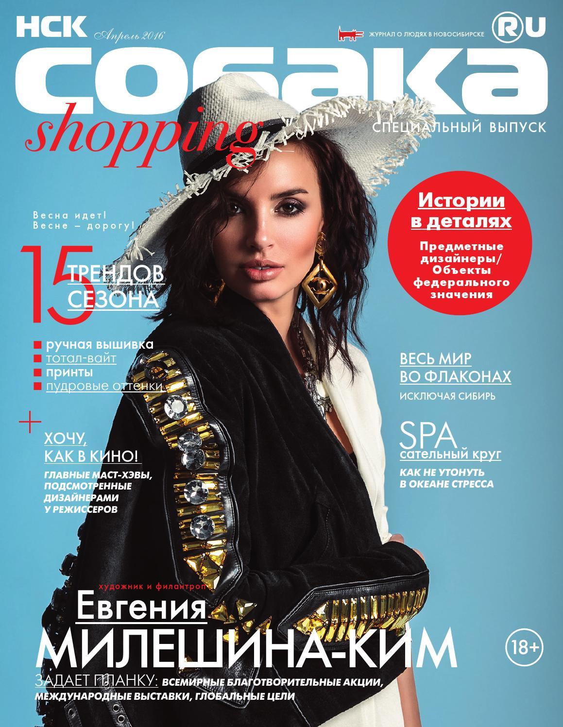d6a91051b нск.собака.ru shopping #03 by TOPMEDIA-NSK - issuu