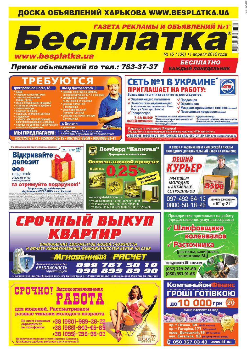 2f3708ddafc79 Besplatka #15 Харьков by besplatka ukraine - issuu