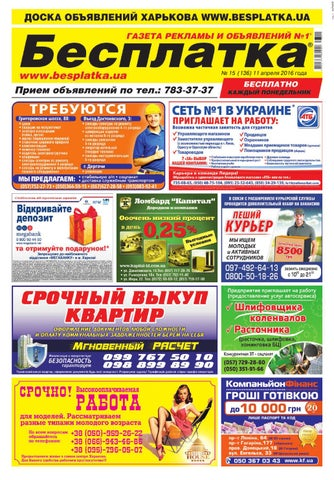 Besplatka  15 Харьков by besplatka ukraine - issuu 5a9a63dfd31