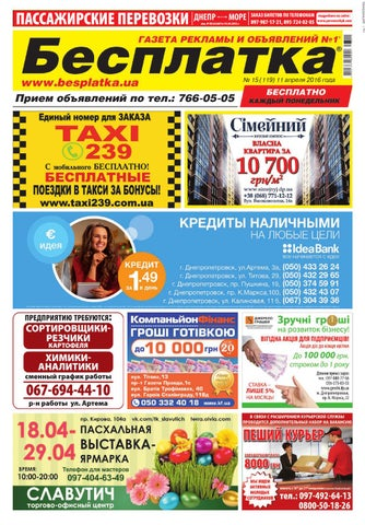 Besplatka  15 Днепропетровск by besplatka ukraine - issuu b5e9422b46a