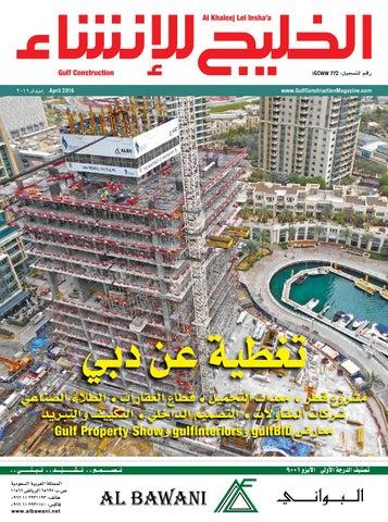 304c5c7f2 مجلة الخليج للإنشاء by Gulf International Publications - issuu