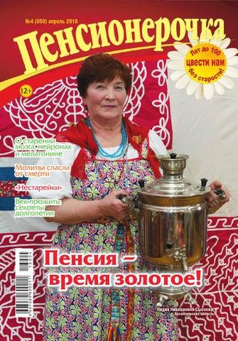 Pensionerochka 04 2016 by Северная неделя - issuu