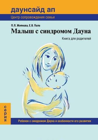 Малыш с синдромом Дауна  Книга для родителей by DownsideUp - issuu b75a804d8ae