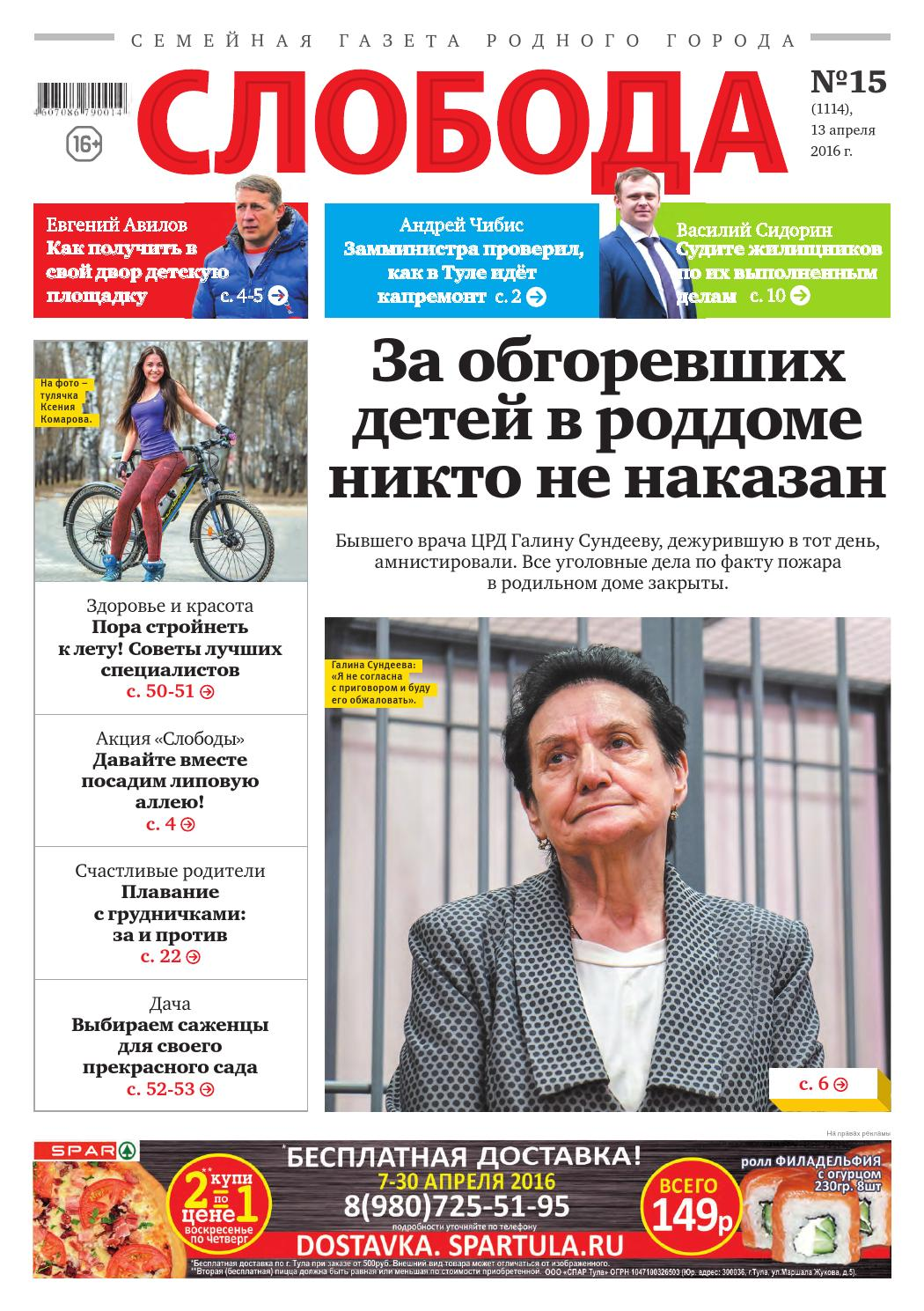ef5968b5396b Слобода №15 (1114)  За обгоревших детей в роддоме никто не наказан by  Газета
