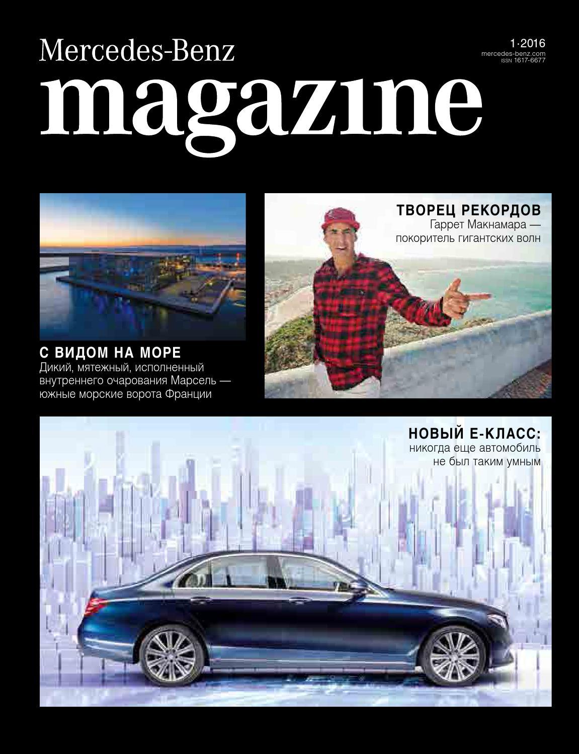 <b>Mercedes</b>-<b>Benz</b> magazine 1 - 2016 <b>by</b> ICOM - issuu