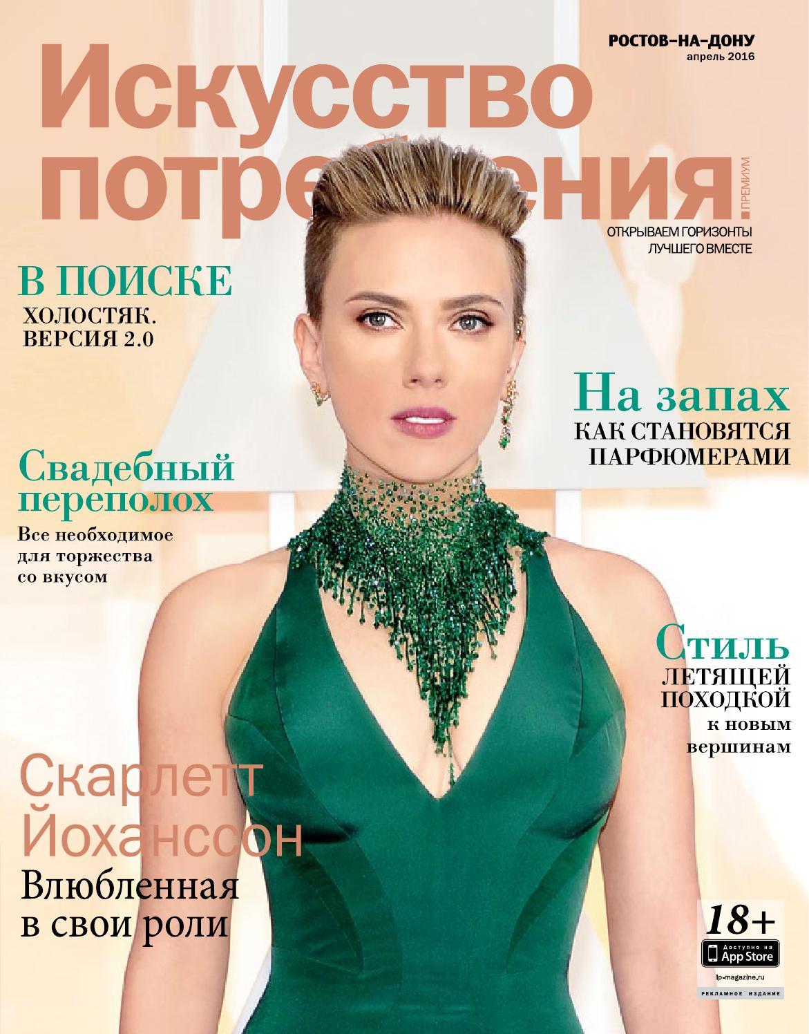 4db79d7d2e1 Апрель 2016 by Искусство Потребления Ростов - issuu