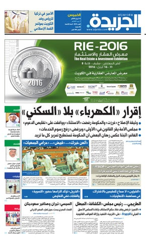 0e6e39cf52a75 عدد الجريدة 14 أبريل 2016 by Aljarida Newspaper - issuu
