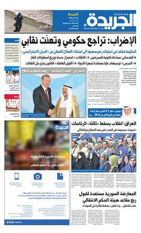 6db9ef284 عدد الجريدة 15 أبريل 2016 by Aljarida Newspaper - issuu