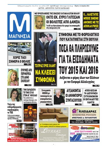 ΕΦΗΜΕΡΙΔΑ ΜΑΓΝΗΣΙΑ by Magnesia Newspaper - issuu a13ccfd5c3c