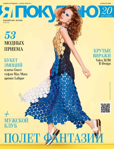 b266d670 Shopping Guide «Я Покупаю.Омск» март 2016 by Shopping Guide «Я ...