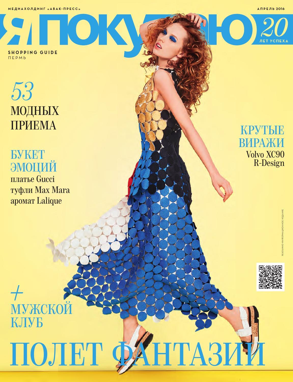 fe169f80ec1ece1 Shopping Guide «Я Покупаю. Пермь», апрель 2016 by Media Style - issuu