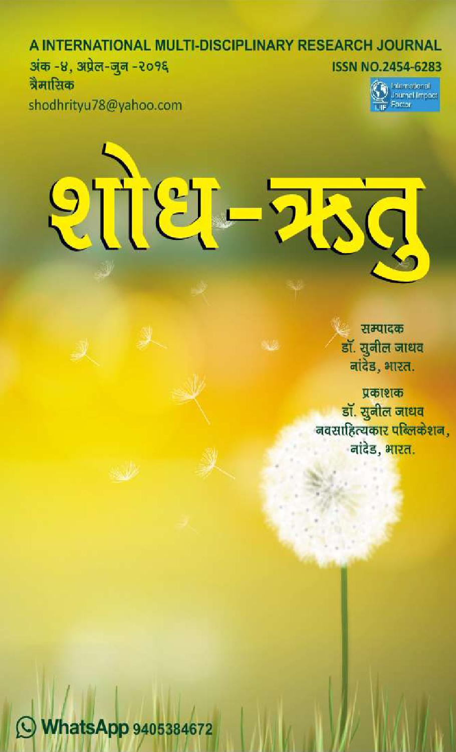 Shodh ritu ank 4 2016 e journal by Sunil Jadhav - issuu