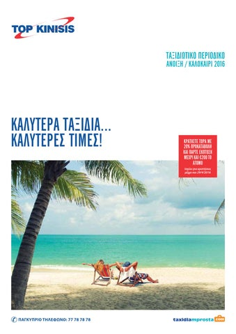 4963d96556 Summer catalogue 2016 by Top Kinisis Travel - issuu