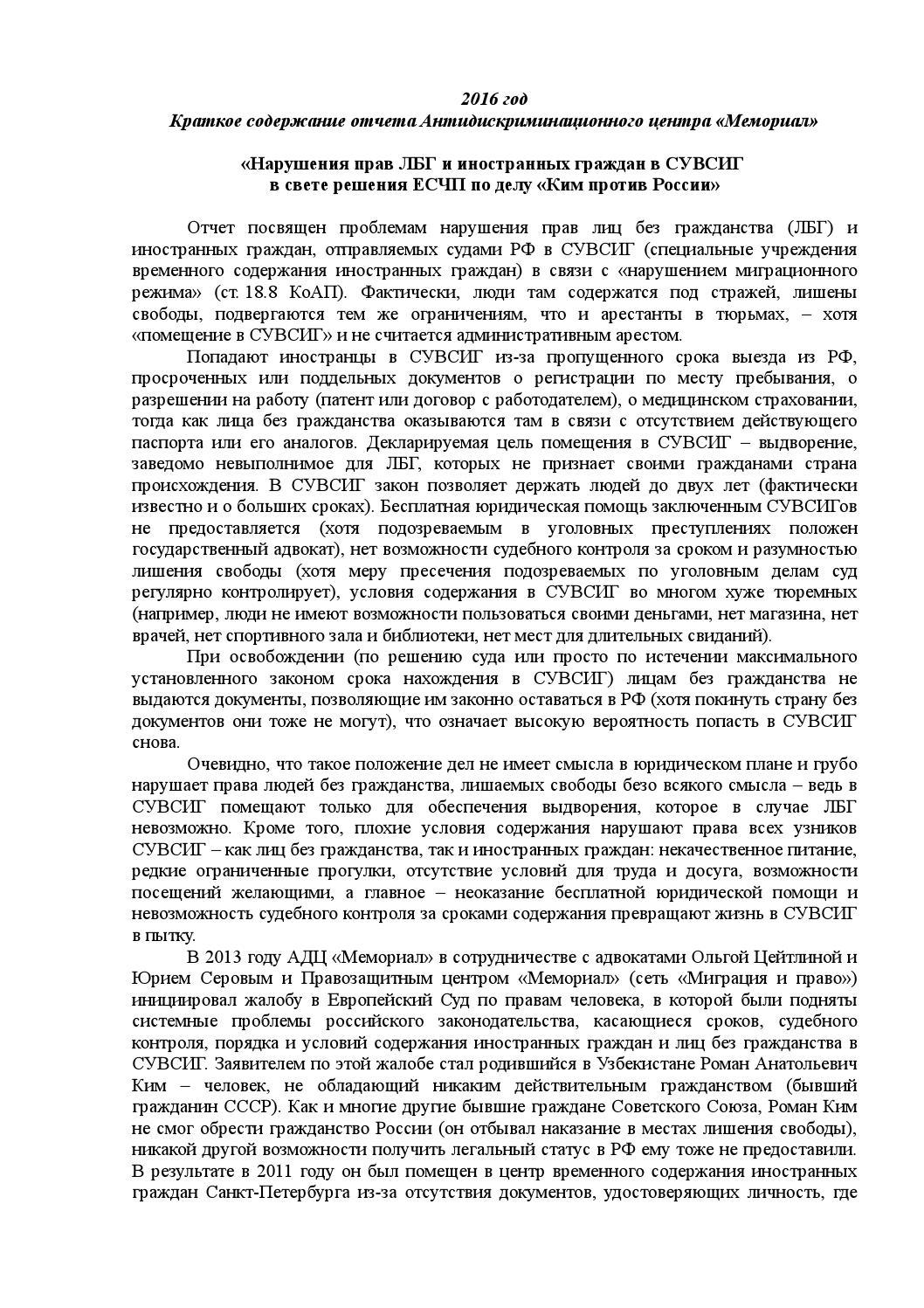 Гражданин иностранного государства попал по ст 12 26 коап рф