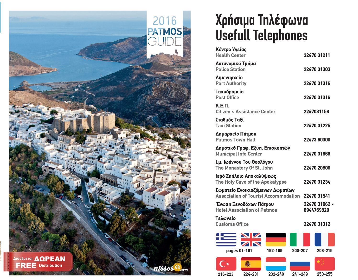 Patmos Guide 2016 By Nissosgr Freepress Issuu