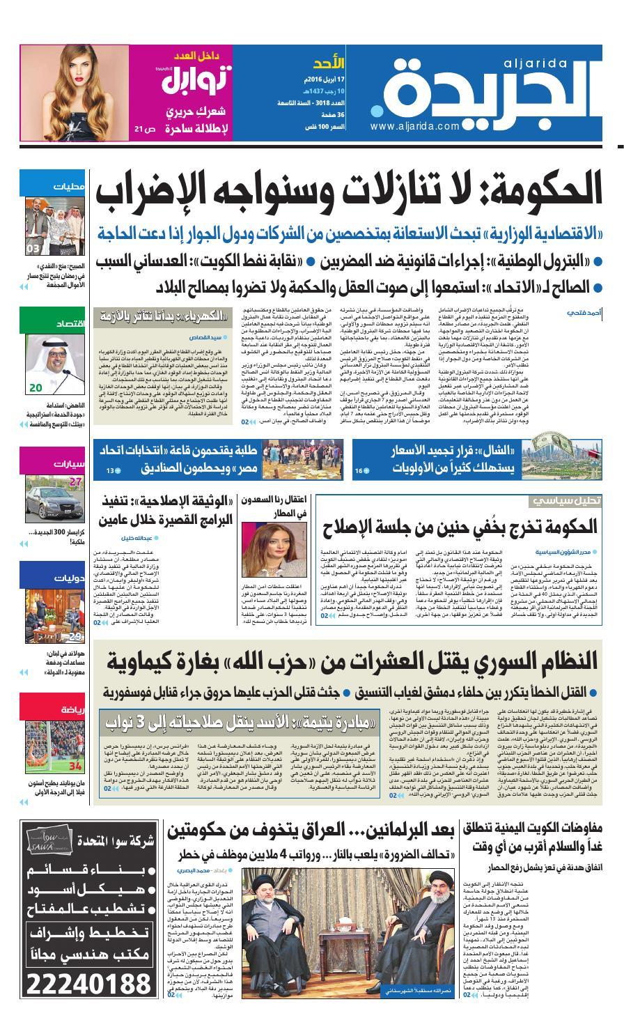 43316fc8b عدد الجريدة 17 أبريل 2016 by Aljarida Newspaper - issuu