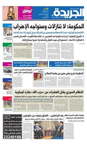 5633d17c2 عدد الجريدة 17 أبريل 2016 by Aljarida Newspaper - issuu
