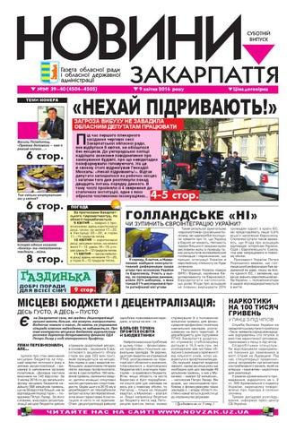 bb4ca21ee3a19d Novini 09\04\2016 №№ 39—40 (4504—4505) by Новини Закарпаття - issuu