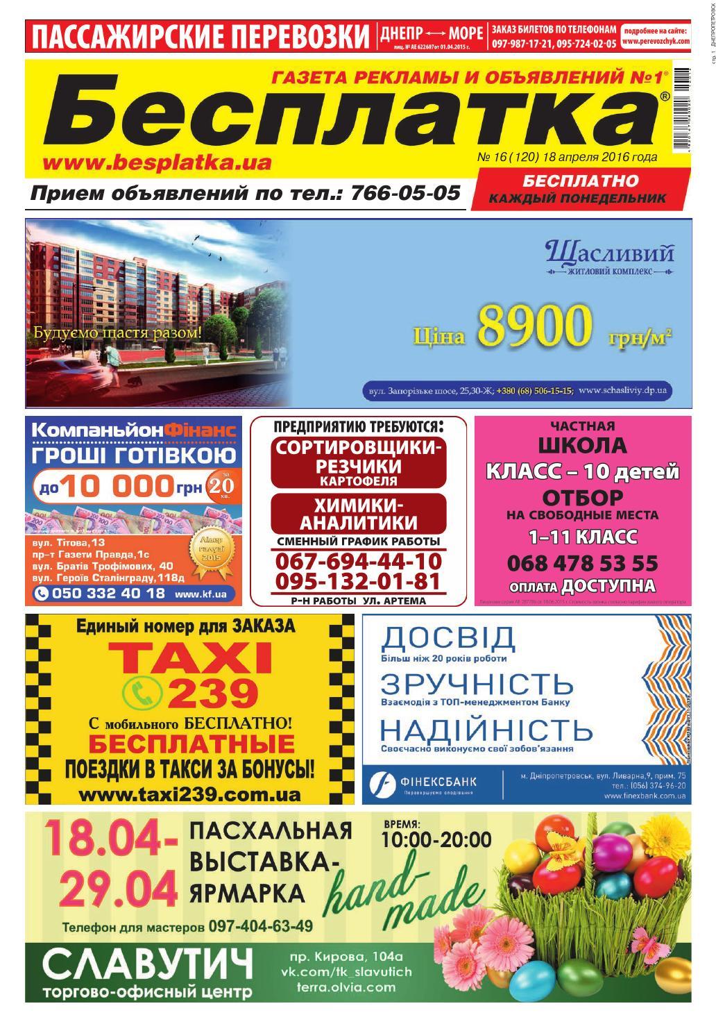 Besplatka  16 Днепропетровск by besplatka ukraine - issuu f8710fc818b