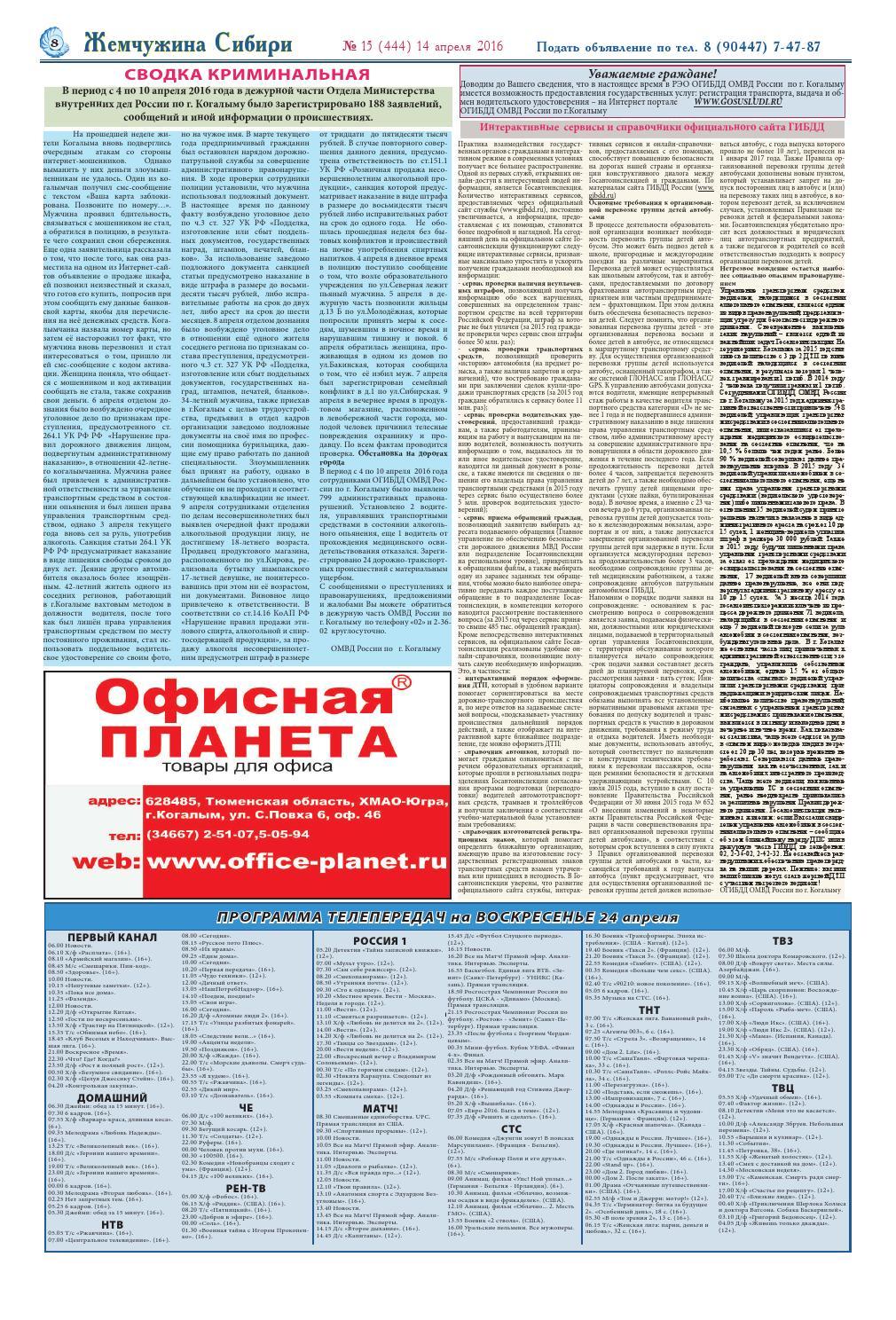 Объявления Газет Когалым Знакомства