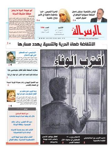 d0424d4bd صحيفة الرسالة - العدد 1386 by صحيفة الرسالة - issuu