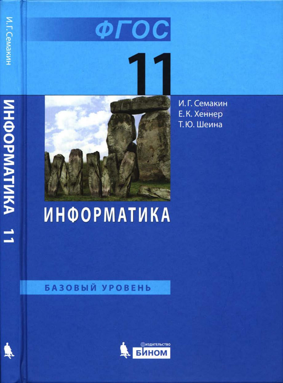 учебник семакин информатика картинки логотип белого