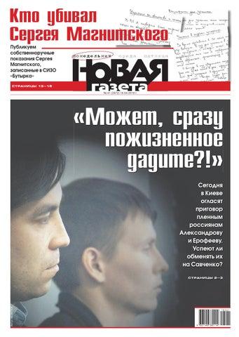 Новая газета» №041 (понедельник) от 18.04.2016 by Novaya Gazeta - issuu 8f03b5ee00c92
