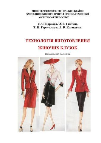 00 нп техн виг жіночих блуз combine by 0505evelina - issuu 7265ae782e525