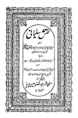 Naqsh e sulaimani by Mohd Shabbeer Quadri - issuu