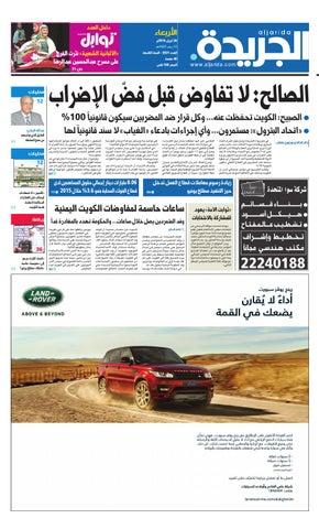 3dd7fcdce عدد الجريدة 20 أبريل 2016 by Aljarida Newspaper - issuu
