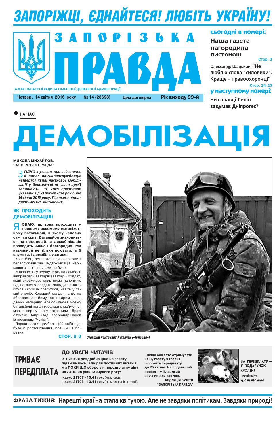14.04.16 by Запорізька правда - issuu ab44bf2798ac3