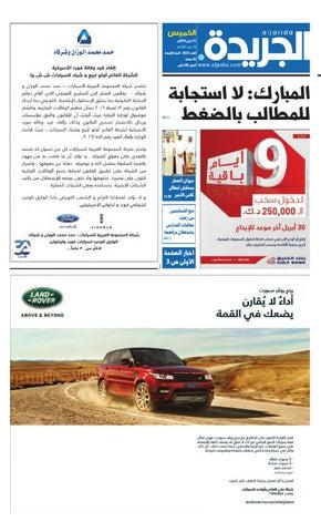 77d67dc73 عدد الجريدة 21 أبريل 2016 by Aljarida Newspaper - issuu