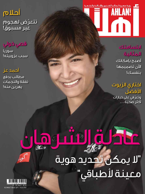 432e5f6ca Ahlan #271 - 15-30 April 2016 by Ahlan Magazine Kuwait - issuu