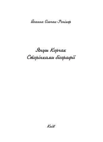 Януш Корчак. Сторінками біографії. (половина) by Judaica Center - issuu 92d318db0c41d
