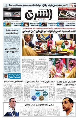 d3c1ec448 صحيفة الشرق - العدد 1601 - نسخة جدة by صحيفة الشرق السعودية - issuu