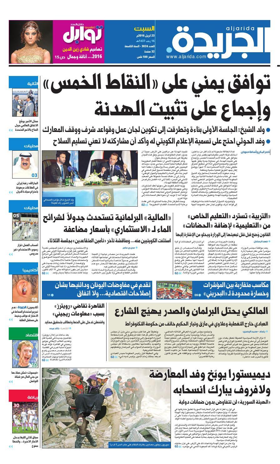 06b47aae88f15 عدد الجريدة 23 أبريل 2016 by Aljarida Newspaper - issuu