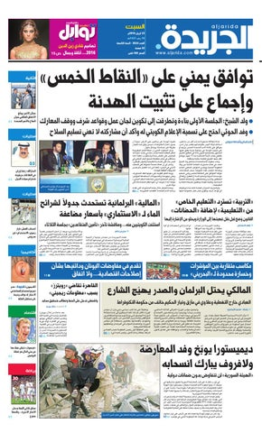 714de9a206598 عدد الجريدة 23 أبريل 2016 by Aljarida Newspaper - issuu