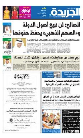c266eda30ad35 عدد الجريدة 24 أبريل 2016 by Aljarida Newspaper - issuu