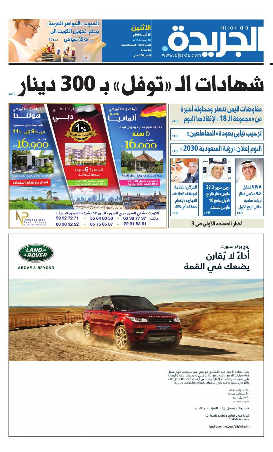 2d7f257b2 عدد الجريدة 25 أبريل 2016 by Aljarida Newspaper - issuu