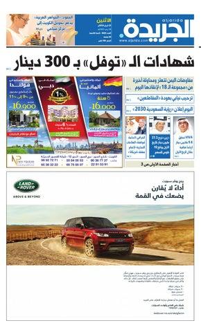 c9943d970 عدد الجريدة 25 أبريل 2016 by Aljarida Newspaper - issuu